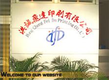乐虎国际唯一网站市富利乐虎体育有限公司